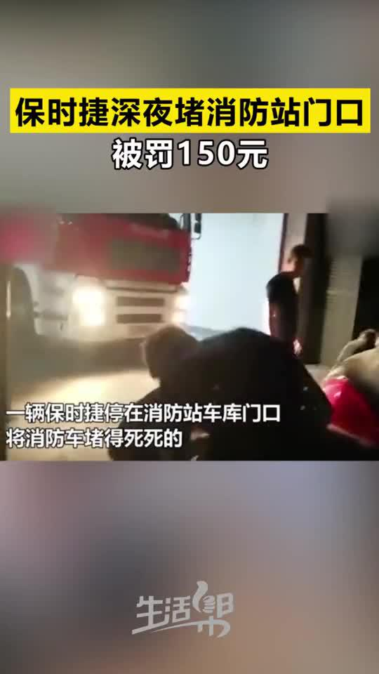 浙江:保时捷深夜堵消防站门口,联系不上车主……