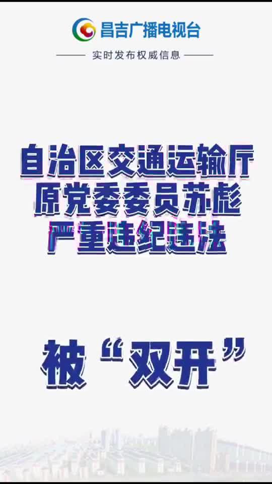 自治区交通运输厅原党委委员苏彪严重违法违纪