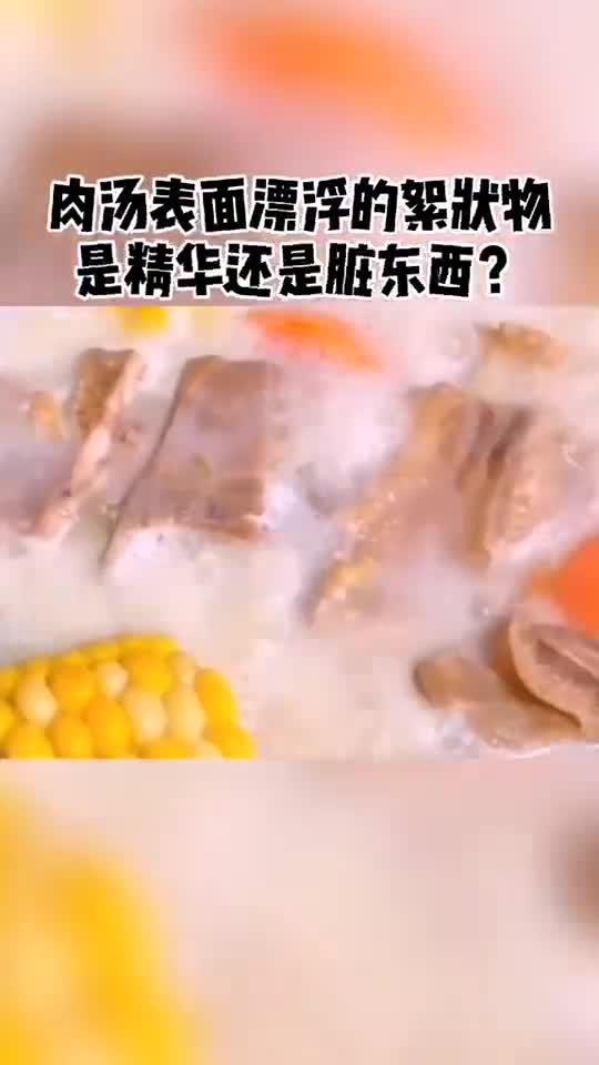 肉汤表面漂浮的絮状物是精华还是脏东西?