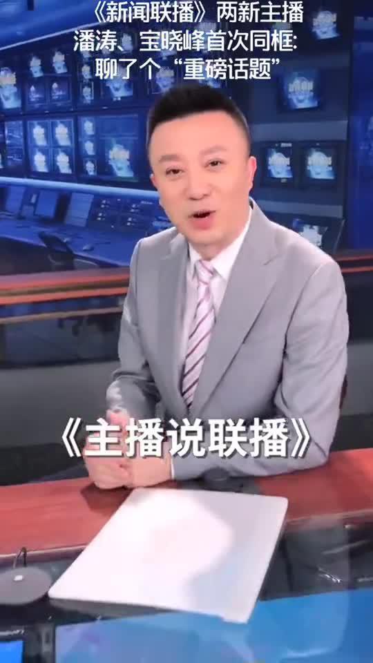 """《新闻联播》两新主播潘涛、宝晓峰首次同框:聊了个""""重磅话题"""""""