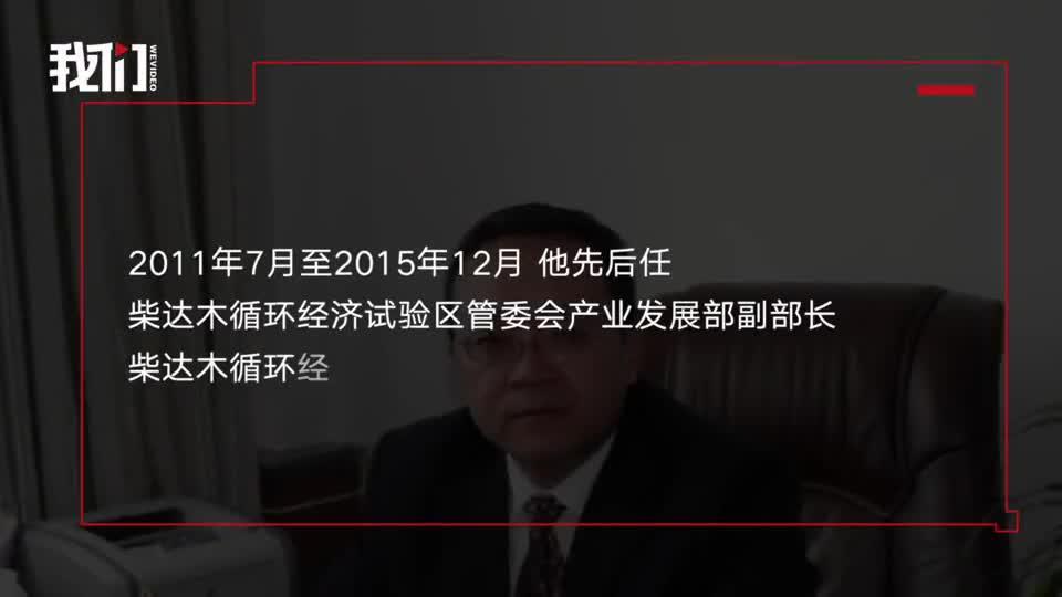 青海省茫崖市市长王建国被查 曾供职于木里煤田管理局