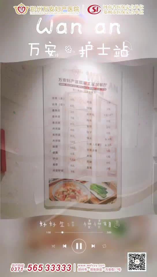 万安妇儿医院(?????)的护士站……