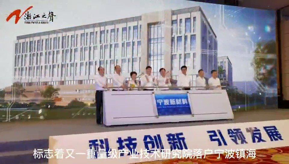 科技创新引领发展,中石化宁波新材料研究院落户宁波镇海
