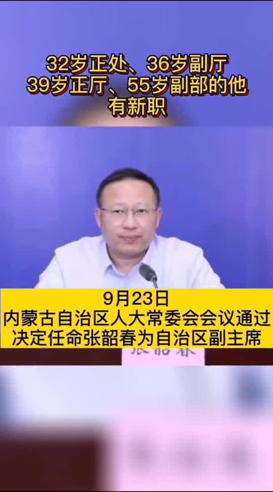 内蒙古自治区党委常委、秘书长张韶春……