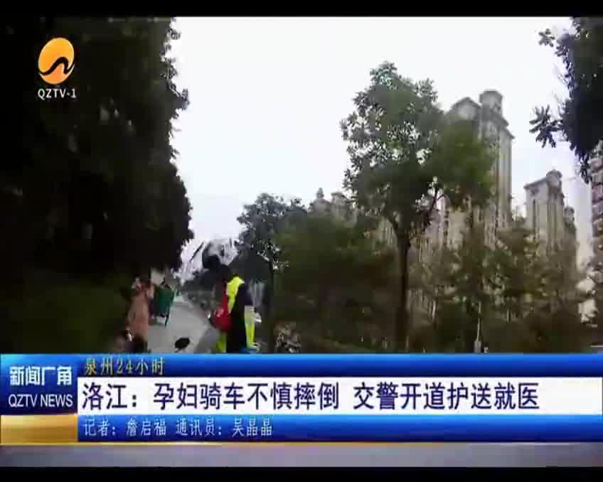 洛江:孕妇骑车不慎摔倒 交警开道护送就医