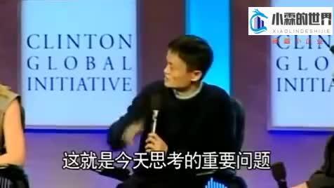 马云当年在美国受邀克林顿年会,马云一向谦卑:我是小人物
