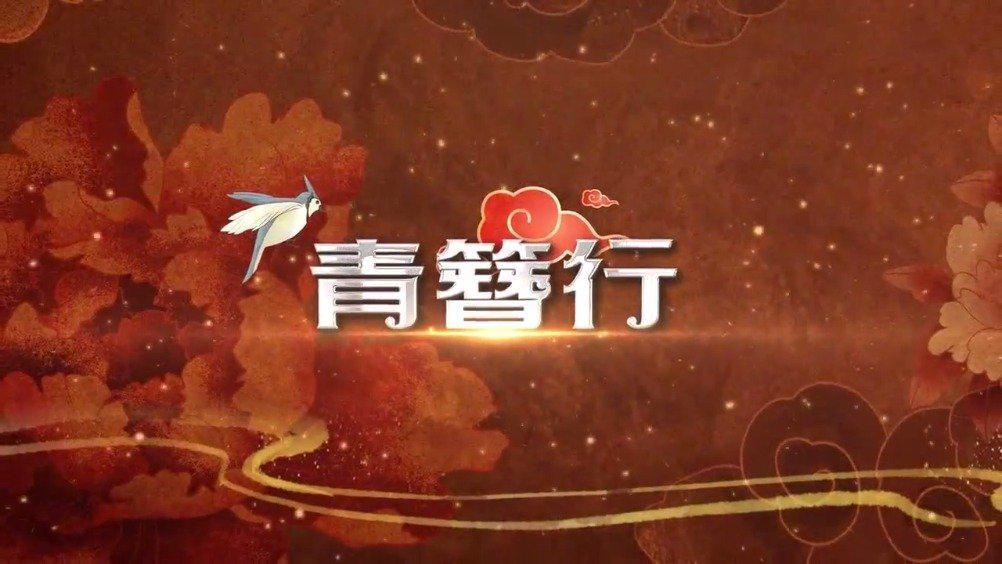 电视剧《青簪行》将在北京卫视播出!