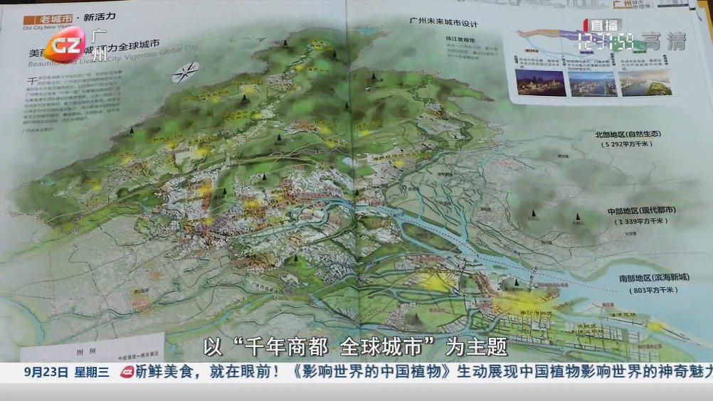 广州发布首部城市地图集 同步推电子地图