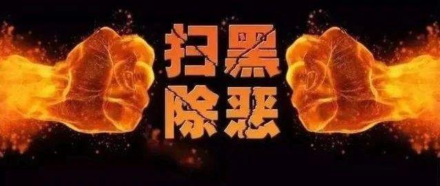 """收取""""砍头息""""、""""软暴力""""催收!九江警方公开征集这7人违法犯罪线索!"""