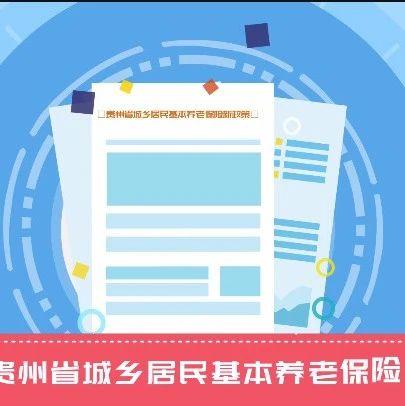 贵州省乡镇居民养老保险新政策,快进来看看!