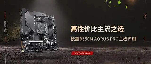 技嘉B550M AORUS PRO主板评测:高性价比主流之选