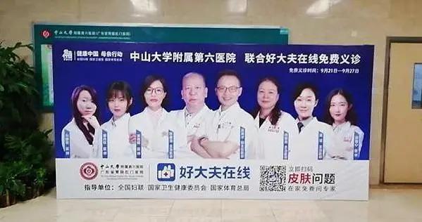 中山大学附属第六医院皮肤科联合好大夫在线开展免费义诊