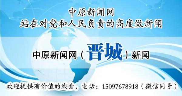 晋城:王震主持召开专题会议研究城市工作