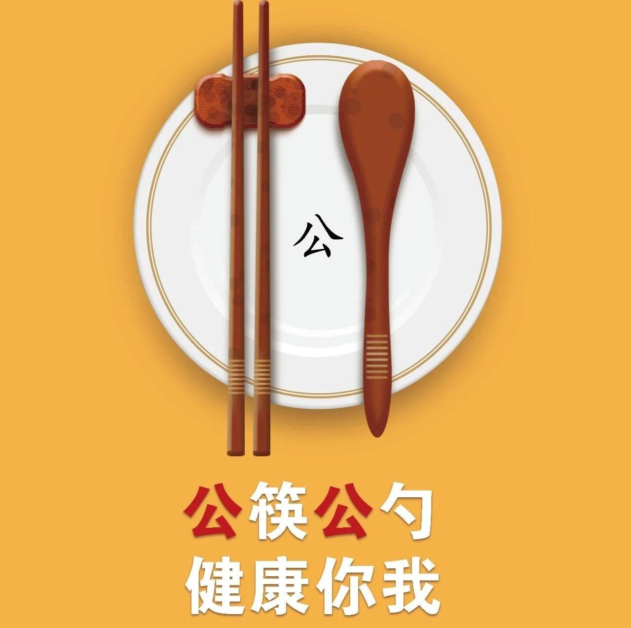 【文明健康 有你有我】公益广告——公筷公勺 健康你我