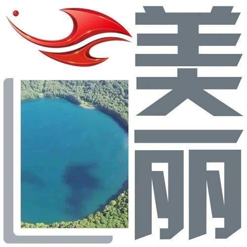 这里的森林覆盖率达到90%以上,宛如一块蓝宝石镶嵌在松涛碧海之间...