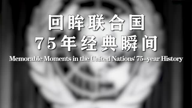 回眸联合国75年经典瞬间:从《京都议定书》到《巴黎协定》