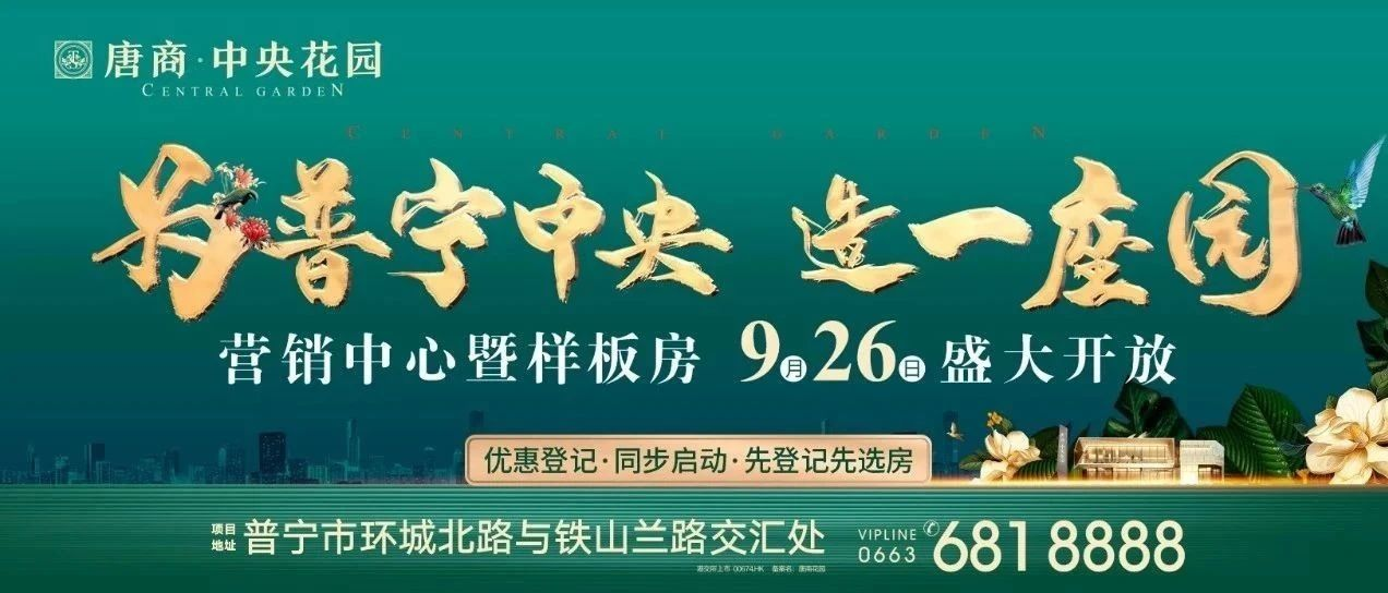 网红极光&电音派对?9.26唐商中央花园营销中心暨样板房震撼来袭!