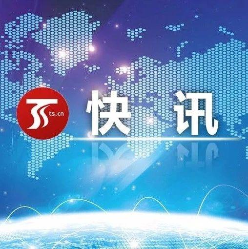 """自治区交通运输厅原党委委员苏彪严重违纪违法被""""双开"""""""