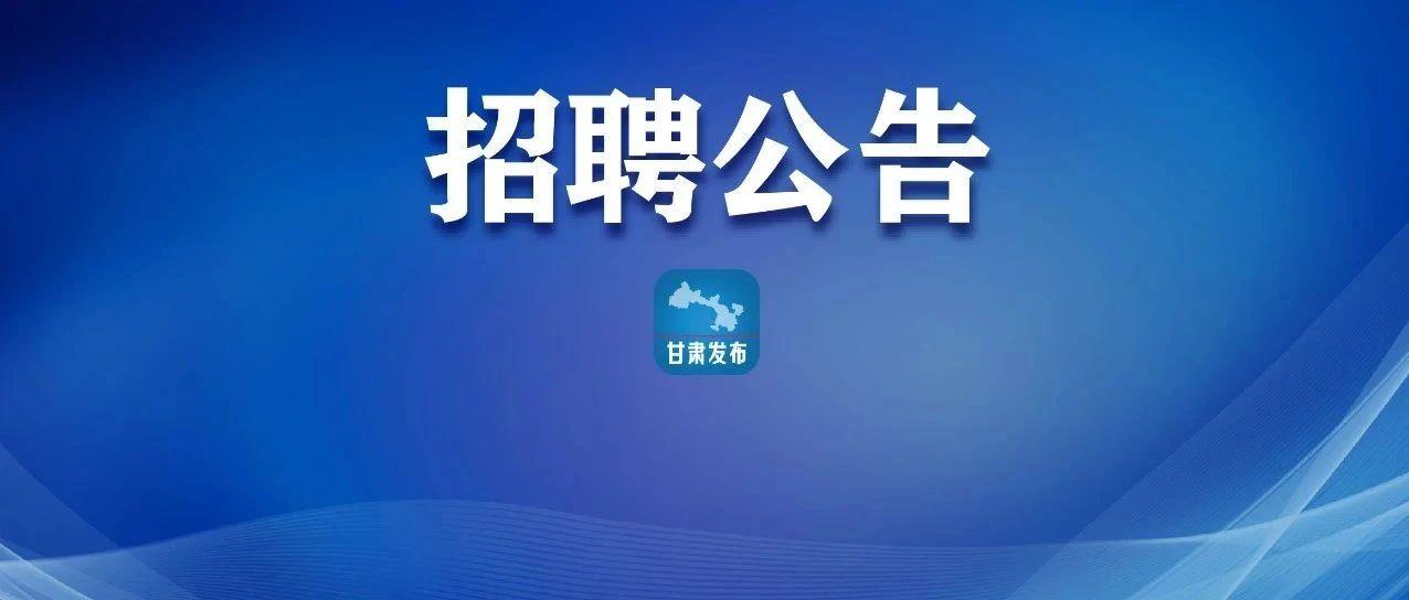 153人!甘肃省林草局所属29个事业单位公开招聘工作人员(附职位表)