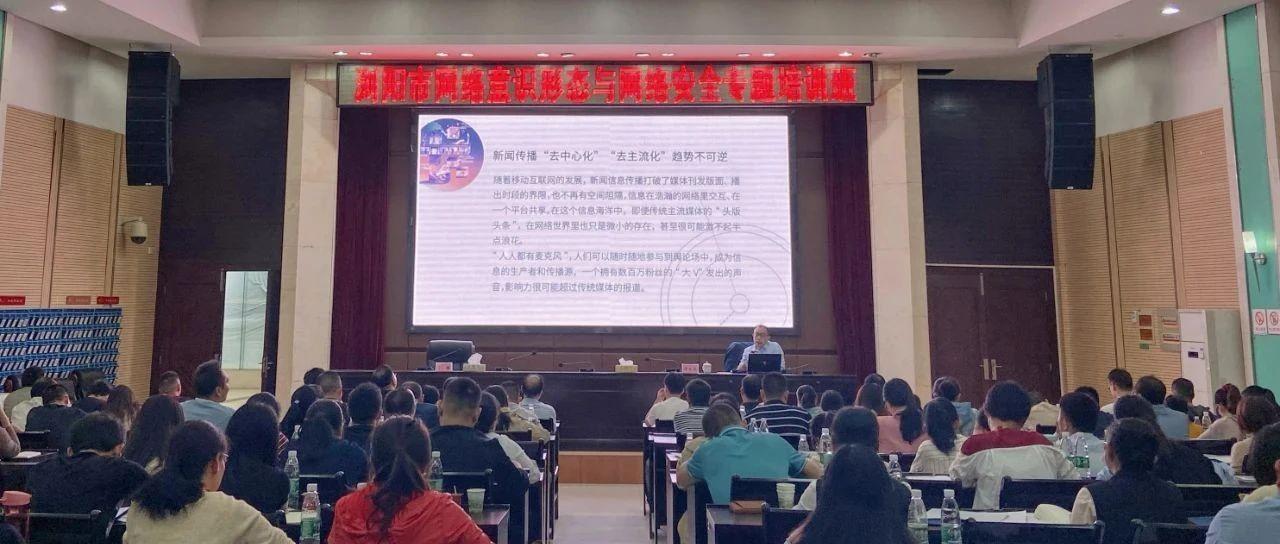浏阳市举办网络意识形态与网络安全培训班
