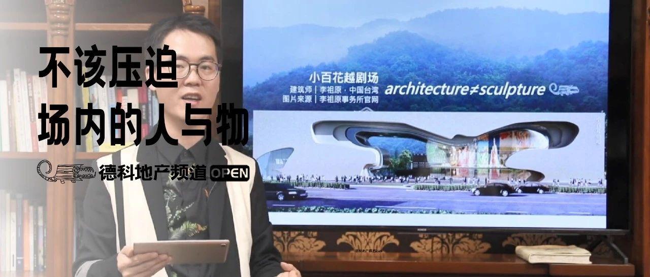 境外建筑师的「殖民心态」。︱德科地产频道OPEN