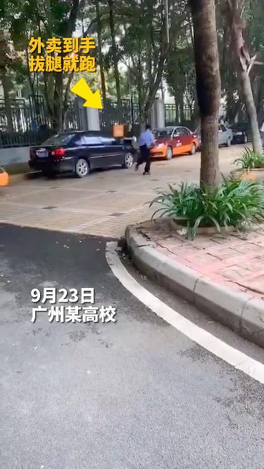 广州一大学生取到外卖拔腿就跑 保安穷追不舍
