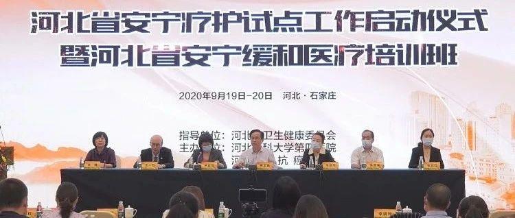 河北省安宁疗护试点启动仪式暨安宁疗护培训班在石家庄市举办