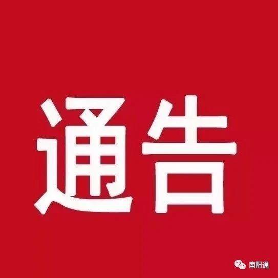 南阳33套商品房买卖合同注销公告!