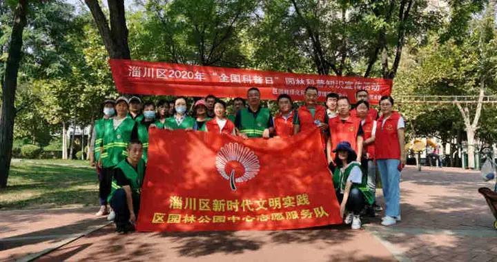 淄博市淄川区园林绿化和公园管理服务中心走进科普教育基地普及全民素质教育