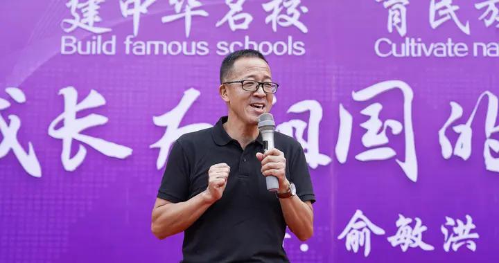 俞敏洪在长水教育集团为中学生支招:努力、开心和人际关系不能少