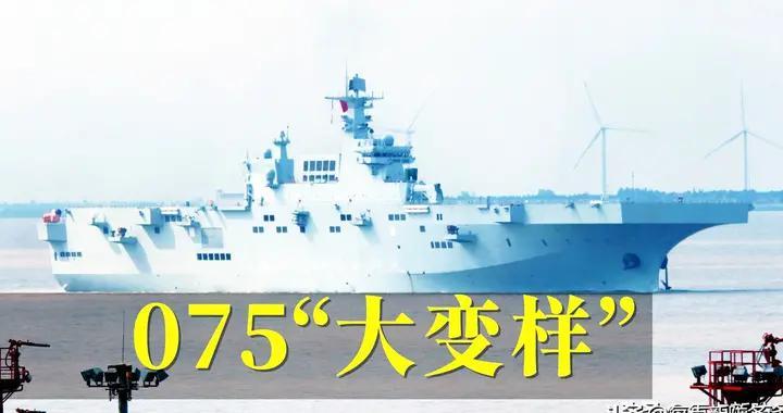 """075首舰海试归来近况:主桅杆全部""""涂黑"""",等待直-20上舰"""