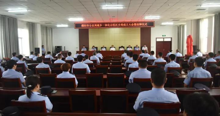 濮阳市公安局4个城区分局正式挂牌成立