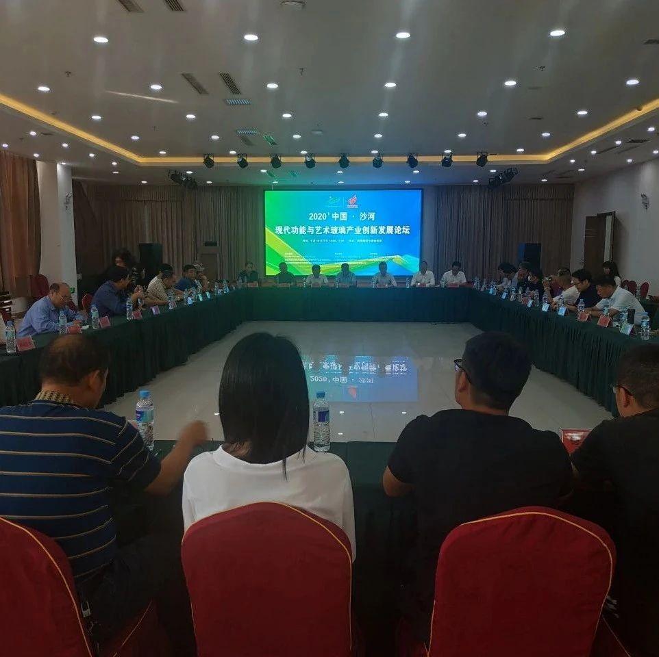 2020中国·沙河现代艺术玻璃及功能玻璃创新成果展暨创新发展论坛举行