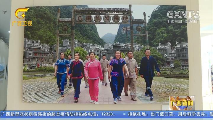 广西环江毛南族实现整族脱贫摄影展在北京举行