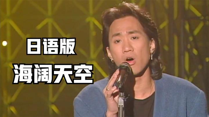 终于找到《海阔天空》的日语版了,不愧是经典,永远都百听不厌!