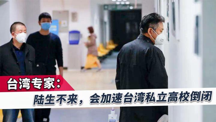 台湾教育面临重大危机,台专家:少了陆生,环境更糟糕将加速退场