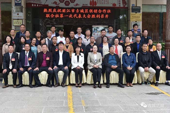 古城区供销合作社联合社第一次社员代表大会召开