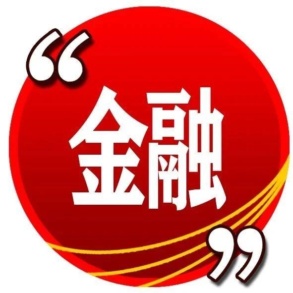 中信银行贯彻落实八部委要求  出台专门文件加强中小微企业金融服务