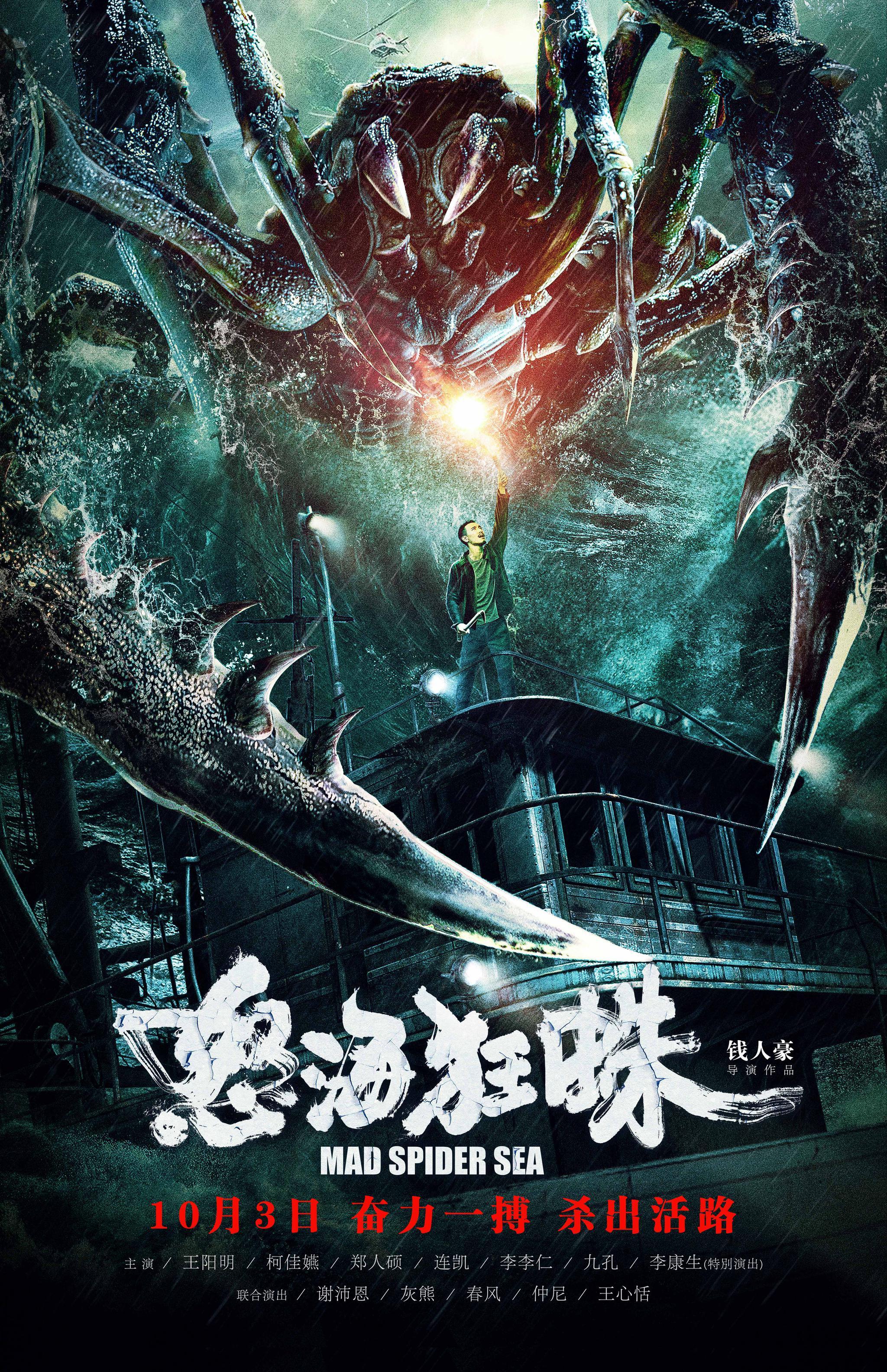 电影《怒海狂蛛》10月3日上线,王阳明柯佳嬿深海斗恶蛛