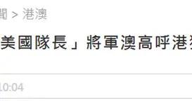 """港媒:再有一男子涉嫌违反香港国安法被捕,此前常扮成""""美国队长""""参与示威"""
