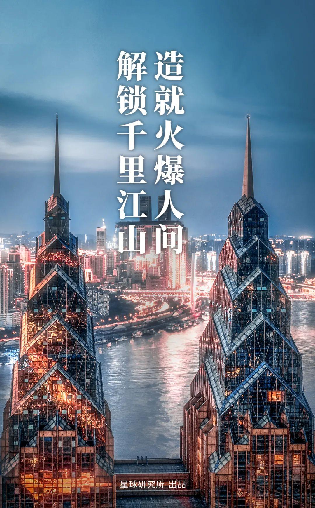 什么是重庆?