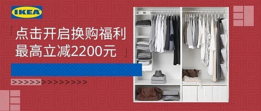 宜家上海 | 重磅福利来袭,1元换购券假期尽情买