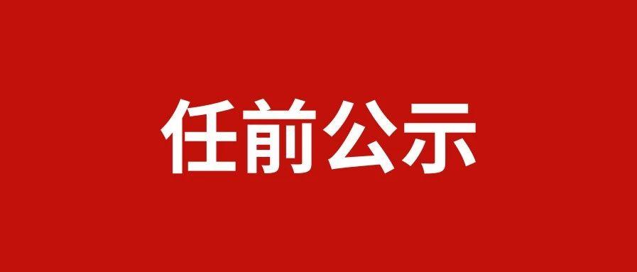 中共甘南州委组织部关于干部任前公示的公告