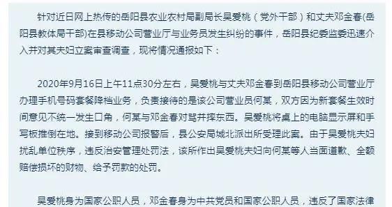 """岳阳通报""""副局长夫妇大闹营业厅"""":两人均受处分"""