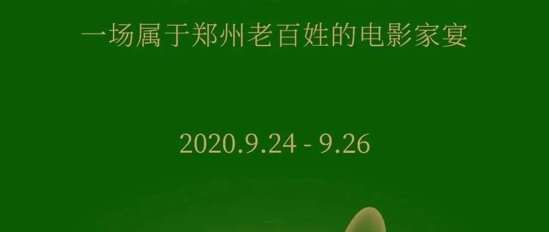 """今晚王晓棠、田华、祝希娟、李前宽、肖桂云、许还山、张泽群和你相约""""星空电影院"""""""