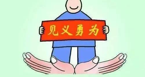 奖励+保护!广西见义勇为奖金底数将提高、受伤将有医疗保障
