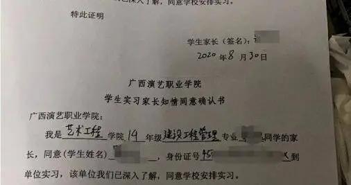 每天连续工作12小时,广西一高职院校组织大二学生到工厂流水线实习引质疑