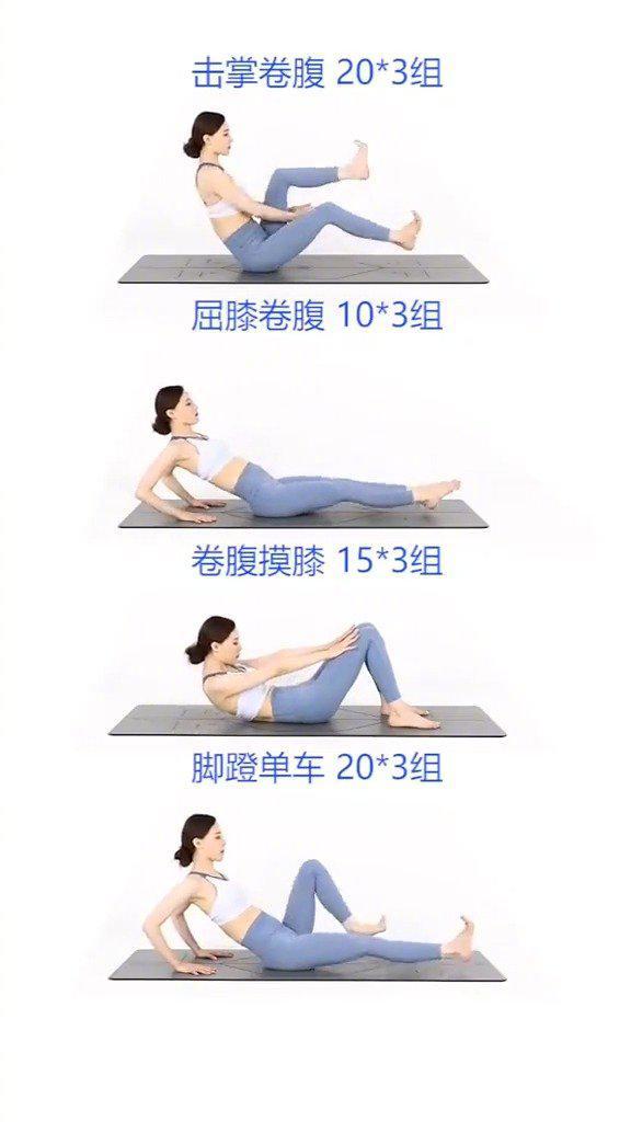这样做懒人减肥操 4个动作高效燃脂🔥 瘦肚子瘦腿练腹肌……