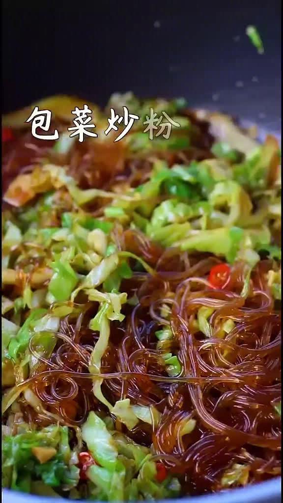 包菜炒粉丝