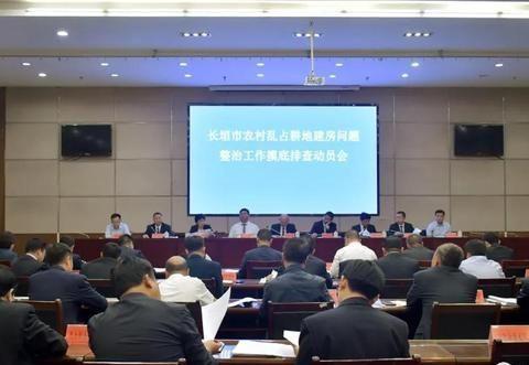 转发扩散:长垣市召开农村乱占耕地建房问题整治会议